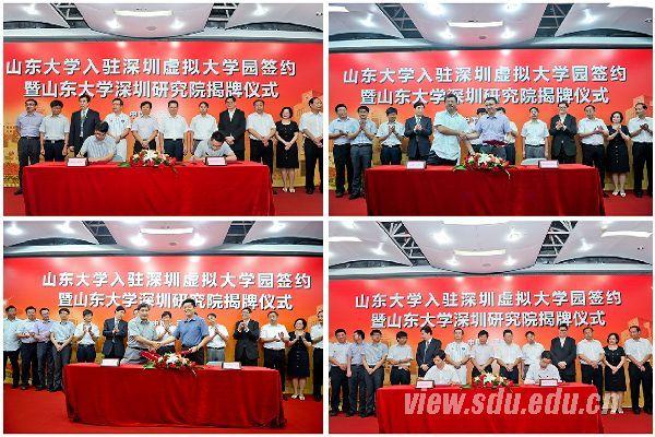 山东大学深圳研究院揭牌成立